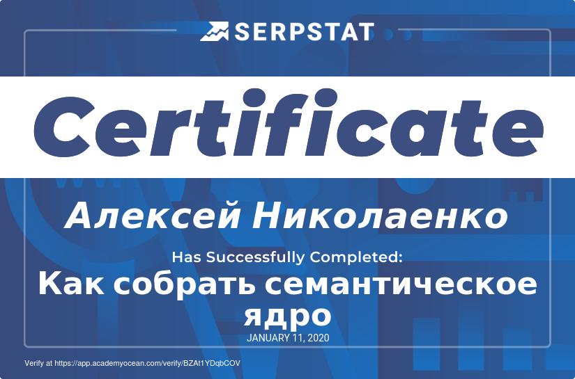 Serpstat Академия certificate: Как собрать семантическое ядро