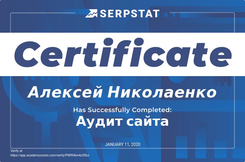 Serpstat Академия certificate: Аудит сайта