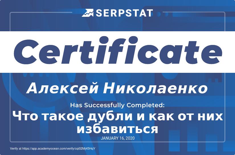 Serpstat Академия certificate: Что такое дубли и как от них избавиться
