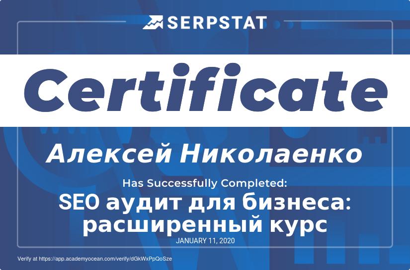 Serpstat Академия certificate: SEO аудит для бизнеса: расширенный курс